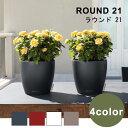 【全4色】水やり回数軽減の底面灌水セット付 / ROUNDラウンド21/Lechuzaレチューザ
