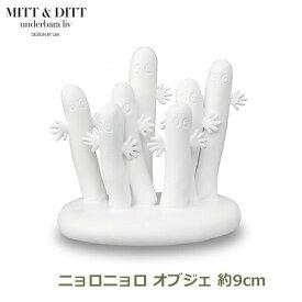 ニョロニョロ オブジェ 約9cm ムーミン グッズ フィギュア 雑貨 人形 インテリア おしゃれ プレゼント moomin MITT DITT 836557