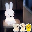 ファースト ライト ミッフィー ライオン ボリス スナッフィー LED ランプ Mr.Maria First Light Miffy and Friends USB 充電式 スタン…