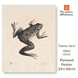 【100円クーポン対象】木 の ポスター FLOG カエル Teemu Jarvi テーム ヤルヴィ POWRG-FR2 北欧 インテリア アート おしゃれ ナチュラル 動物 かえる 蛙 かわいい キャッシュレス還元