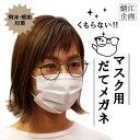 くもらない マスク用 だてメガネ 曇らない 伊達メガネ サングラス 飛沫 感染 対策 ブロック 紫外線カット 紫外線対…