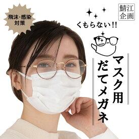 くもらない マスク用 だてメガネ 曇らない 伊達メガネ サングラス 飛沫 感染 対策 ブロック 紫外線カット 紫外線対策 UV対策 アンチフォグ コーティング 防曇レンズ 美容 おしゃれ【NEWITEM】マスク メガネ