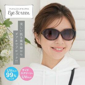 EYE SCREEN アイスクリーン サングラス サイドスクリーン 日よけ 日焼け ブロック 紫外線カット 紫外線対策 UV対策 ARコーティング 反射防止 美容 おしゃれ【NEWITEM】