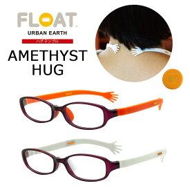 グッドデザイン賞受賞 オシャレで疲れない老眼鏡 フロート FLOAT READING AMETHYST HUG TEMPLE ハグテンプル