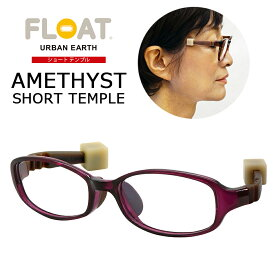 グッドデザイン賞受賞 オシャレで疲れない老眼鏡 フロート FLOAT READING AMETHYST SHORT TEMPLE ショートテンプル