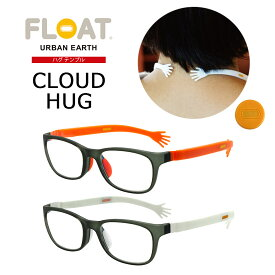 グッドデザイン賞受賞 オシャレで疲れない老眼鏡 フロート FLOAT READING CLOUD HUG TEMPLE ハグテンプル