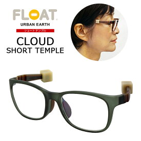 グッドデザイン賞受賞 オシャレで疲れない老眼鏡 フロート FLOAT READING CLOUD SHORT TEMPLE ショートテンプル