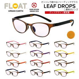 グッドデザイン賞受賞 オシャレで疲れない老眼鏡 フロート FLOAT READING 二重焦点レンズ LEAF DROPS