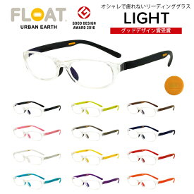 グッドデザイン賞受賞 オシャレで疲れない老眼鏡 フロート FLOAT READING LIGHT