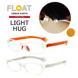 グッドデザイン賞受賞 オシャレで疲れない老眼鏡 フロート FLOAT READING LIGHT HUG TEMPLE ハグテンプル