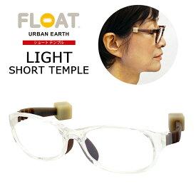 グッドデザイン賞受賞 オシャレで疲れない老眼鏡 フロート FLOAT READING LIGHT SHORT TEMPLE ショートテンプル