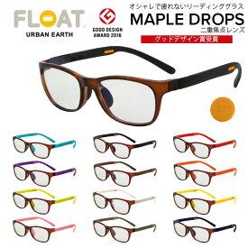 グッドデザイン賞受賞 オシャレで疲れない老眼鏡 フロート FLOAT READING 二重焦点レンズ MAPLE DROPS