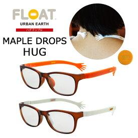 グッドデザイン賞受賞 オシャレで疲れない老眼鏡 フロート FLOAT READING 二重焦点レンズ MAPLE DROPS HUG TEMPLE ハグテンプル