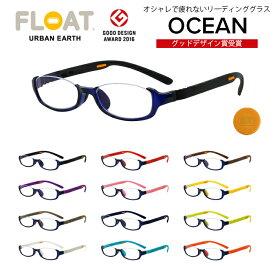 グッドデザイン賞受賞 オシャレで疲れない老眼鏡 フロート FLOAT READING OCEAN【earthオススメ】