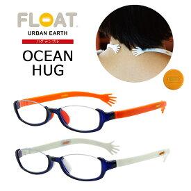 グッドデザイン賞受賞 オシャレで疲れない老眼鏡 フロート FLOAT READING OCEAN HUG TEMPLE ハグテンプル