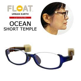 グッドデザイン賞受賞 オシャレで疲れない老眼鏡 フロート FLOAT READING OCEAN SHORT TEMPLE ショートテンプル
