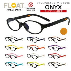 グッドデザイン賞受賞 オシャレで疲れない老眼鏡 フロート FLOAT READING ONYX