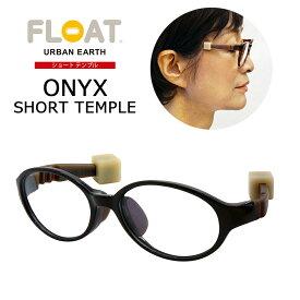 グッドデザイン賞受賞 オシャレで疲れない老眼鏡 フロート FLOAT READING ONYX SHORT TEMPLE ショートテンプル