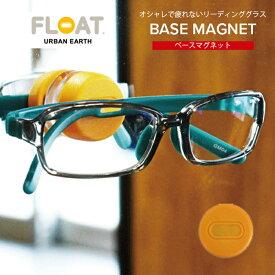 グッドデザイン賞受賞 オシャレで疲れない老眼鏡 フロート FLOAT READING ベースマグネット