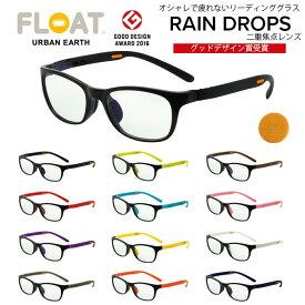 グッドデザイン賞受賞 オシャレで疲れない老眼鏡 フロート FLOAT READING 二重焦点レンズ RAIN DROPS 【earthオススメ】