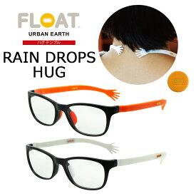 グッドデザイン賞受賞 オシャレで疲れない老眼鏡 フロート FLOAT READING 二重焦点レンズ RAIN DROPS HUG TEMPLE ハグテンプル