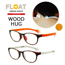 グッドデザイン賞受賞 オシャレで疲れない老眼鏡 フロート FLOAT READING WOOD HUG TEMPLE ハグテンプル