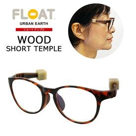 グッドデザイン賞受賞 オシャレで疲れない老眼鏡 フロート FLOAT READING WOOD SHORT TEMPLE ショートテンプル