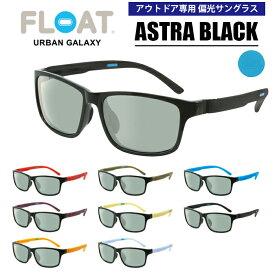 常識をかえる アウトドア専用 フロート 偏光サングラス FLOAT OUTDOOR POLARIZED ASTRA BLACK