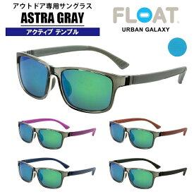 常識をかえる アウトドア専用 フロート 偏光サングラス FLOAT OUTDOOR POLARIZED ASTRA GRAY ACTIVE TEMPLE アクティブテンプル