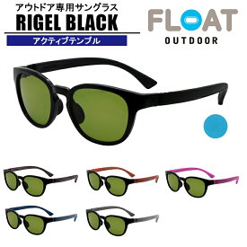 FLOAT OUTDOOR フロート アウトドア モデル:RIGEL BLACK ( リゲル ブラック ) 偏光サングラス 偏光レンズ メンズ レディース ネックホールド 軽量 ずれ防止 フィット 防水 登山 雪山 キャンプ 釣り フィッシング スキー ハイキング トレイル ランニング