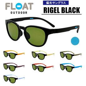 常識をかえる アウトドア専用 フロート 偏光サングラス FLOAT OUTDOOR POLARIZED RIGEL BLACK スタンダードテンプル