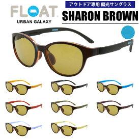 常識をかえる アウトドア専用 フロート 偏光サングラス FLOAT OUTDOOR POLARIZED SHARON BROWN スタンダードテンプル