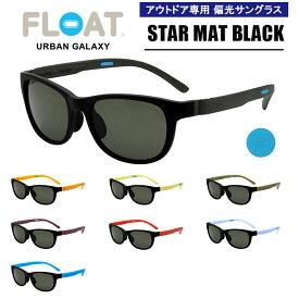 常識をかえる アウトドア専用 フロート 偏光サングラス FLOAT OUTDOOR POLARIZED STAR MAT BLACK