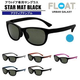 FLOAT OUTDOOR フロート アウトドア モデル:STAR MAT BLACK ( スター マット ブラック ) 偏光サングラス 偏光レンズ メンズ レディース ネックホールド 軽量 ずれ防止 フィット 防水 登山 雪山 キャンプ 釣り フィッシング スキー ハイキング トレイル ランニング