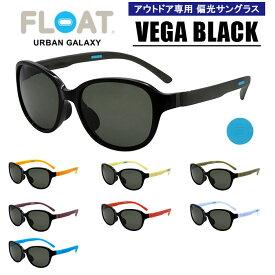 常識をかえる アウトドア専用 フロート 偏光サングラス FLOAT OUTDOOR POLARIZED VEGA BLACK