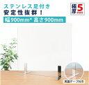 【しっかり丈夫な5mm厚】 ステンレス足付き 透明 アクリルパーテーション W900*H900mm 飛沫防止 組立式 受付 カウンタ…