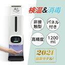 【POINT10倍】非接触 アルコール ディスペンサー 自動 検温 手指 消毒 自動温度測定消毒器 センサー式 自動手指消毒器…