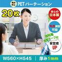20枚セット 日本製 送料無料 超軽い飛沫防止 透明パーテーション 工事不要 強粘着テープ付きU型 W560*H545mm 書類渡し…