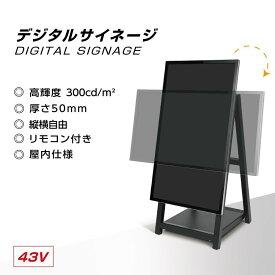 【送料無料】デジタルサイネージ 43型 スタンド付 液晶ディスプレイ W510mmxD540mm×H1210/1030mm 縦横自由 看板 デジタル tv-a43