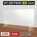 日本製 高透明度アクリル板採用 衝突防止 W1200*H600mm 飛沫防止 透明 アクリルパーテーション デスク用仕切り板、コ…