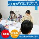 【日本製】4人用クロスパーテーションスタンド 透明クリア樹脂パーテーション 組み立て式 W1200*H600 受付 カウンタ…