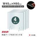 あす楽 4枚セット 日本製「強度バージョンアップ」飛沫防止 透明アクリルパーテーション W450*H600mm 対面式スクリー…