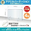 あす楽 4枚セット 日本製 飛沫防止 透明アクリルパーテーション W600*H450mm 対面式スクリーン デスク用仕切り板 コロ…