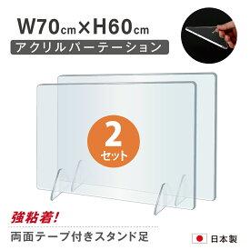 あす楽 2枚セット 日本製「強度バージョンアップ」飛沫防止 透明アクリルパーテーション W700*H600mm 対面式スクリーン デスク用仕切り板 コロナウイルス 対策、衝立 飲食店 オフィス 学校 病院 薬局 角丸加工 組立式 jap-r7060-2set