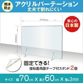 あす楽 日本製 飛沫防止 透明アクリルパーテーション W700*H600mm 対面式スクリーン デスク用仕切り板 コロナウイルス 対策、衝立 飲食店 オフィス 学校 病院 薬局 角丸加工 組立式 jap-r7060