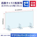 日本製 透明アクリルパーテーション W1360mm×H600mm 特大足スタンド付き 飛沫防止対面式スクリーン デスク用仕切り板…