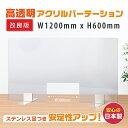 [日本製]ステンレス足付き 飛沫防止 高透明アクリルパーテーション窓付き W1200xH600mm 高透明度 キャスト板採用 受付…
