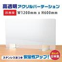 [日本製]ステンレス足付き 飛沫防止 高透明アクリルパーテーションW1200xH600mm 高透明度 キャスト板採用 受付 カウン…