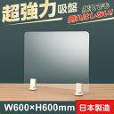 [日本製]吸盤タイプ 透明 アクリルパーテーション W600×H600mm 吸盤脚式 デスクトップパネル アクリル板 ウイルス対…