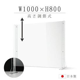 [板厚3mm]日本製 W1000×H800mm 高さ調節式 透明 アクリルパーテーション アクリル板 調整可能 間仕切り 仕切り パーテーション クリア 透明 衝立 卓上パネル スタンド2個付 オフィス 受付 会社 飲食店 病院 クリニック 送料無料 npc-10080